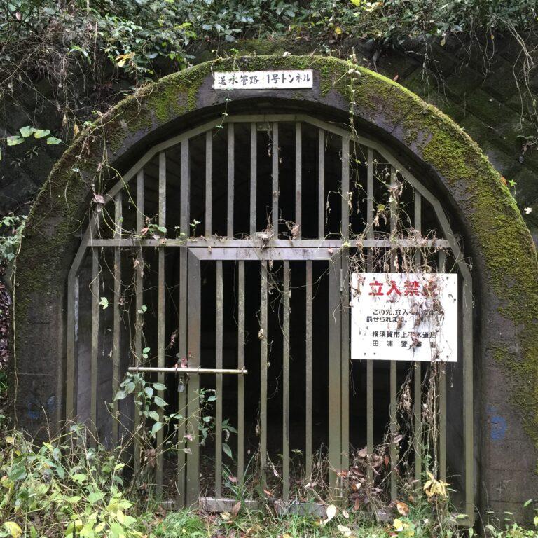 横須賀 田浦探索!~送水管路1号トンネル2号トンネル~
