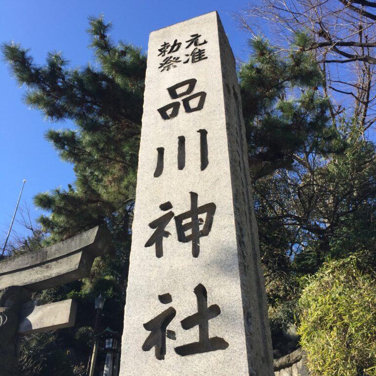 東京十社『品川神社』一粒萬倍の泉で金運アップ♪美しい境内も見どころ!