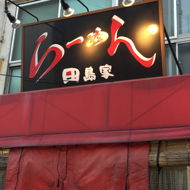 【田島家】久里浜フェリー乗り場近く!濃い系ラーメン!