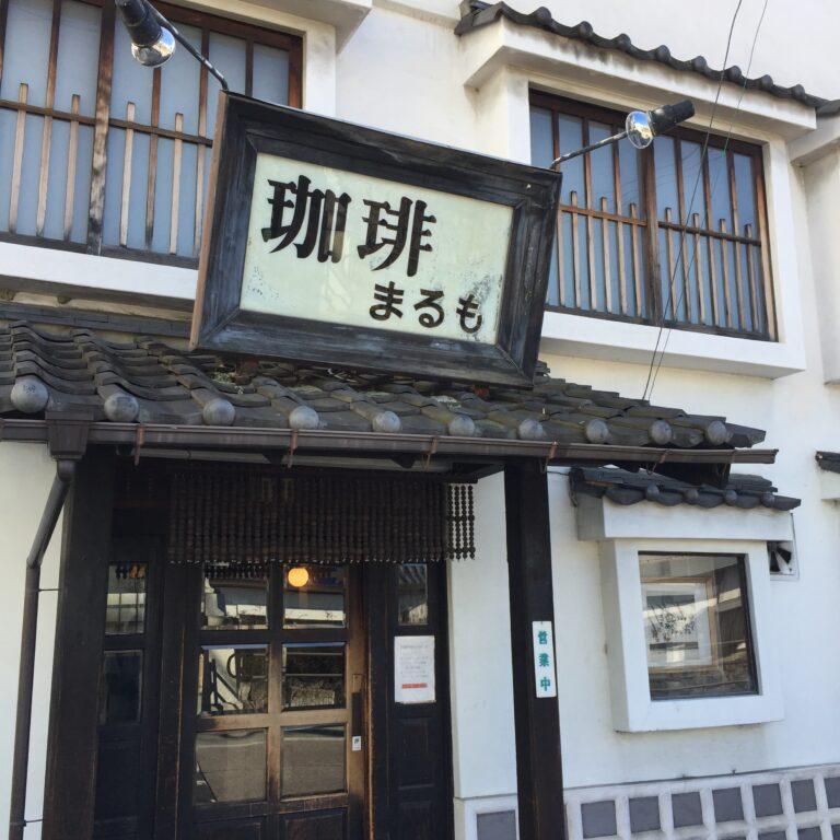 【珈琲まるも】は60年以上の歴史を持つ松本市の老舗喫茶♪