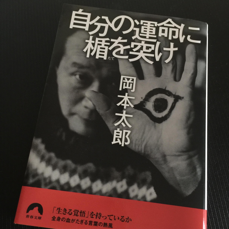 【書評】『自分の運命に楯を突け』岡本太郎