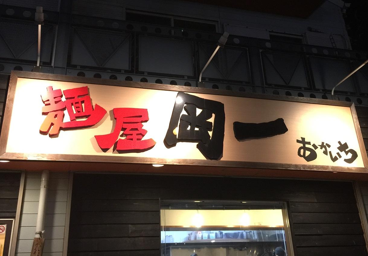 『麺屋 岡一』134号線沿い三浦市総合体育館横の家系ラーメン!
