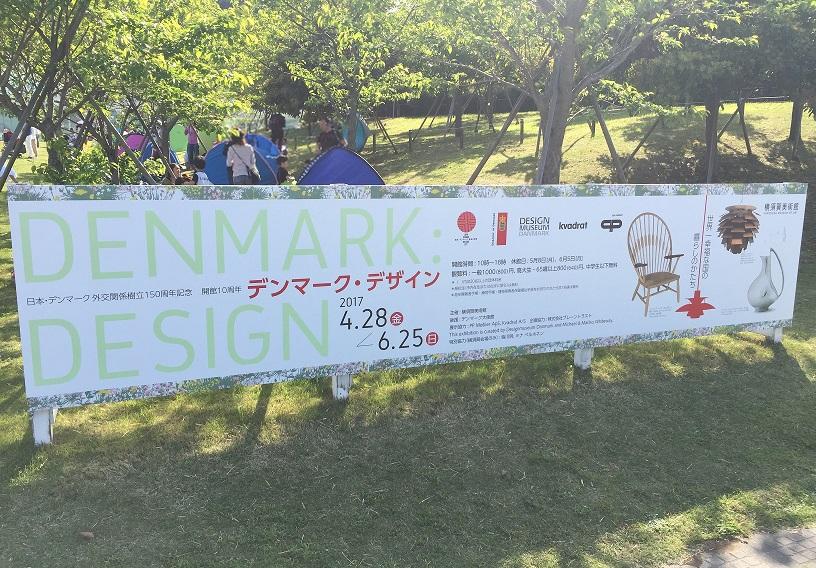 横須賀美術館『デンマーク・デザイン』企画展に行ってきました♪