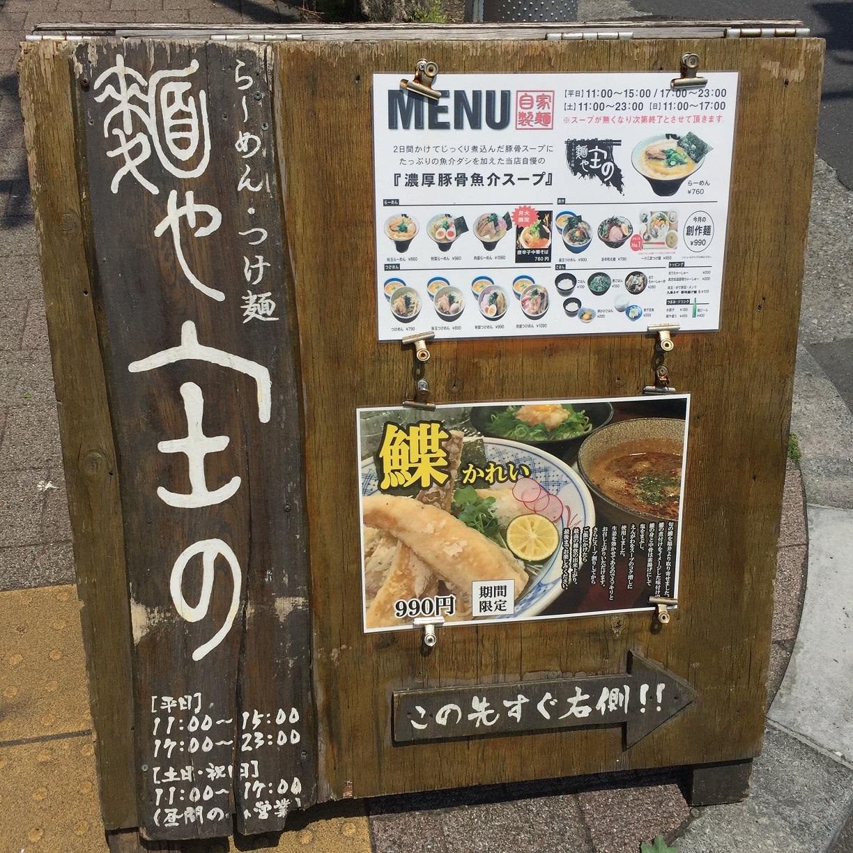 ラーメン王も太鼓判!?『麺や庄の』はラーメン好きは一度は行ってほしい名店です!