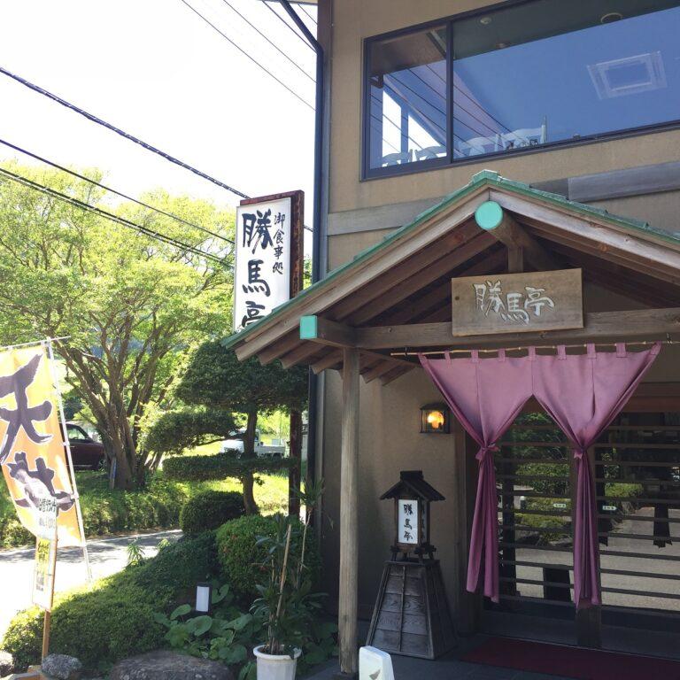 箱根ランチ♪『勝馬亭(しょうまてい)』は仙石原の美味しい鳥料理屋さんです!