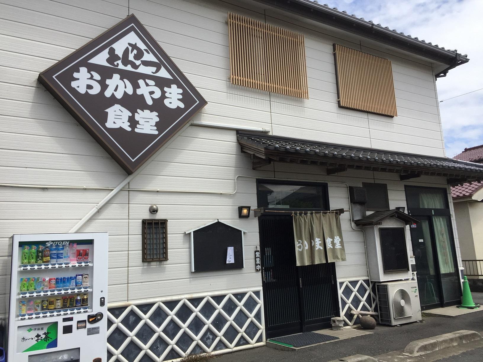 【千葉県佐倉市観光】ランチに『おかやま食堂』!安いしボリュームがすごい!