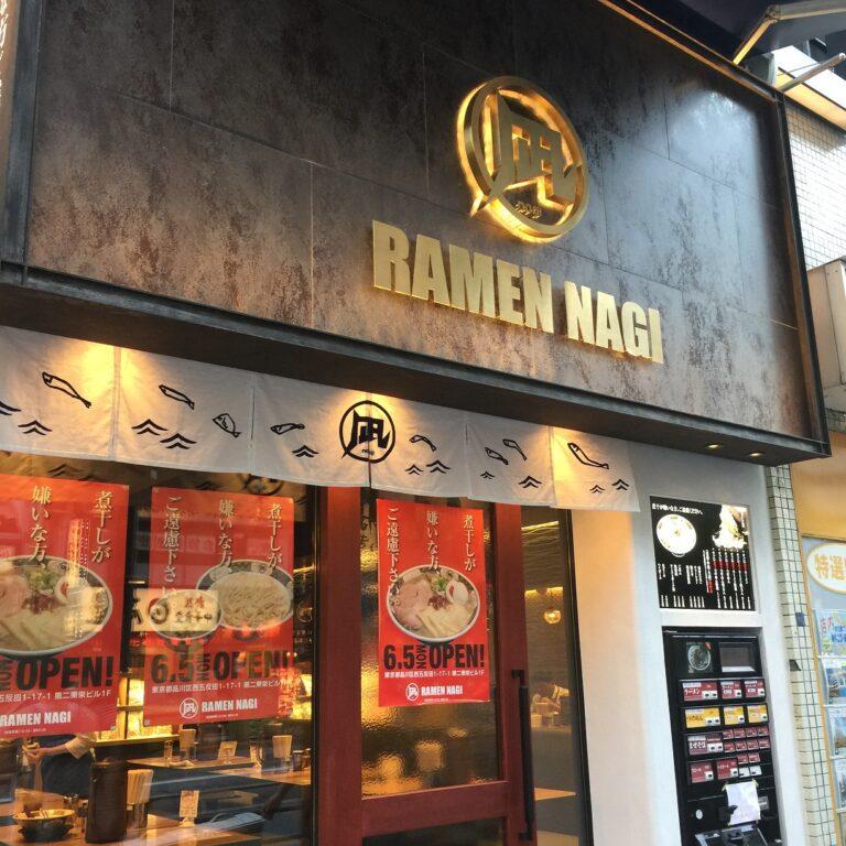 五反田のラーメン屋さん『すごい!煮干しラーメン 凪』でニボニボラーメン食べてきました♪