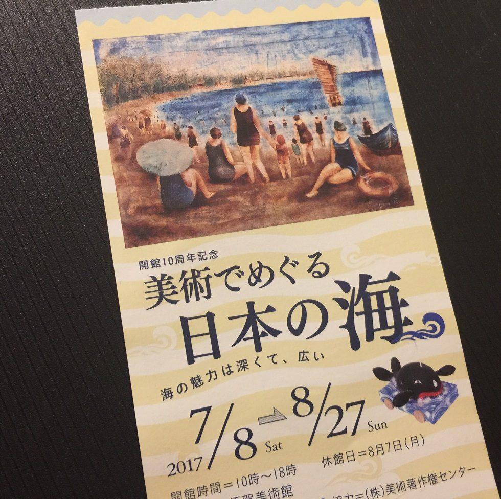横須賀美術館『開館10周年記念 美術でめぐる日本の海』に行ってきました♪