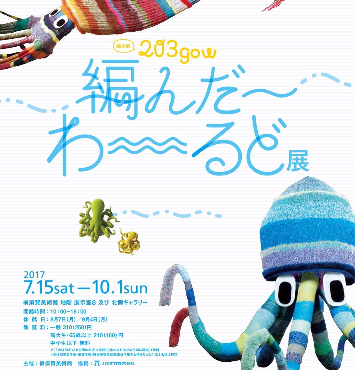 横須賀美術館『203gow 編んだ~わ~るど展』で変な編み物たちに大喜びしてきました♪