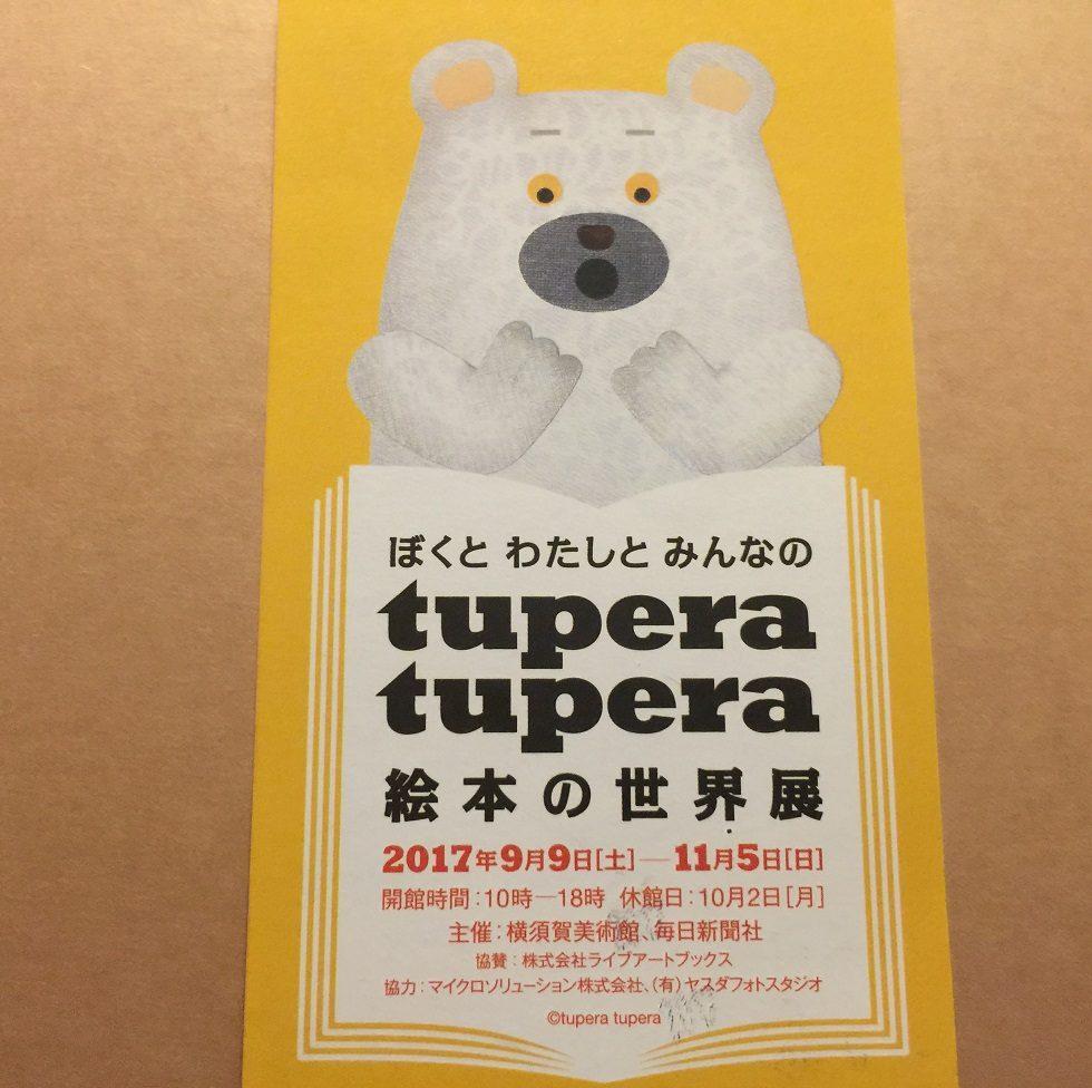 横須賀美術館『ぼくと わたしと みんなの tupera tupera 絵本の世界展』ではしゃいできました!