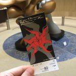 生田緑地の岡本太郎美術館に行ってきました♪企画展は『第21回 岡本太郎現代芸術賞展』