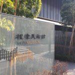 根津美術館の企画展『香合百花繚乱』展を見てきました!着物で行きたい美術館♪