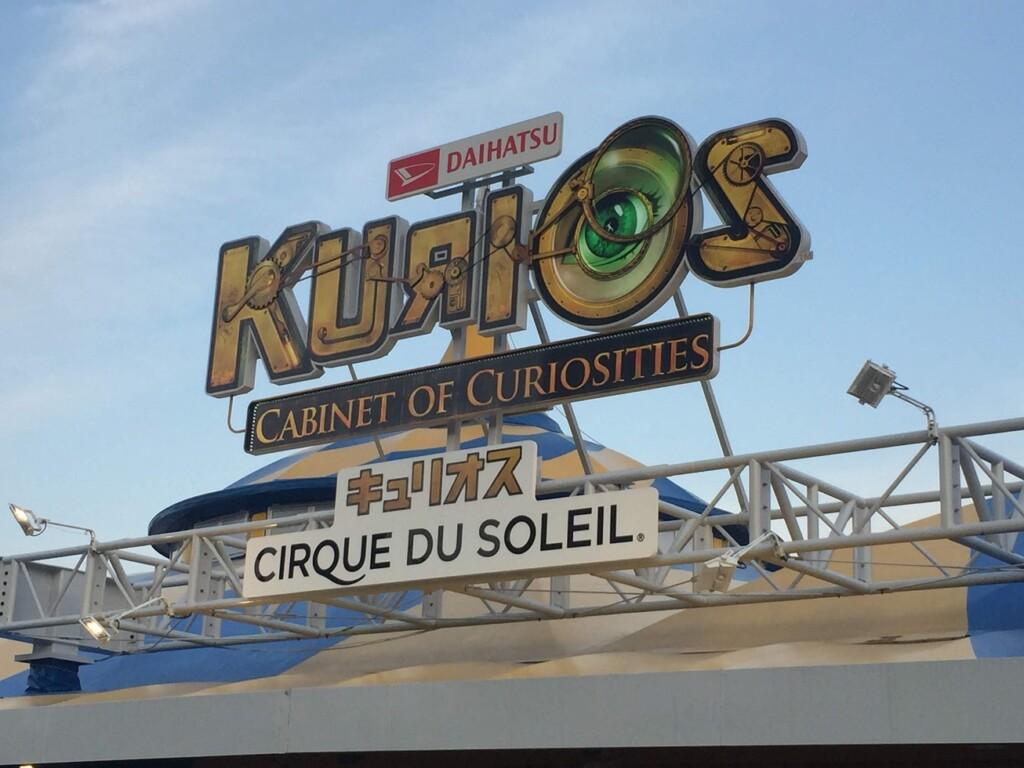 シルク・ド・ソレイユのDAIHATSU『KURIOS(キュリオス)』を観てきました♪