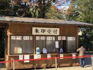 上賀茂神社の御朱印受付所