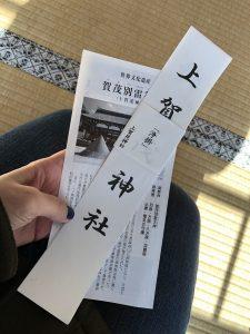 上賀茂神社の特別参拝